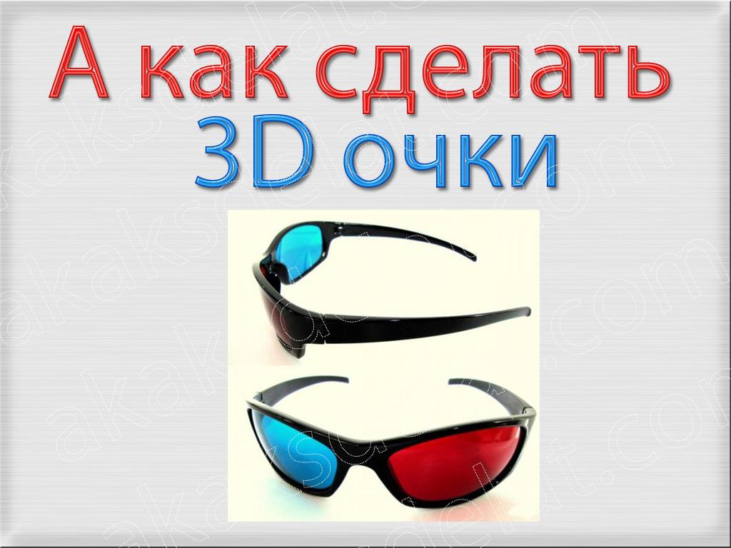 Как сделать своими руками в домашних условиях 3д очки 24