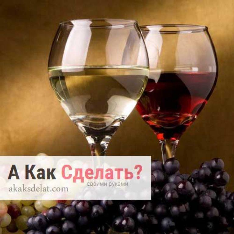 Как сделать вино с белого винограда