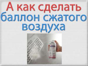 Как сделать баллон сжатого воздуха - баллончик со сжатым воздухом