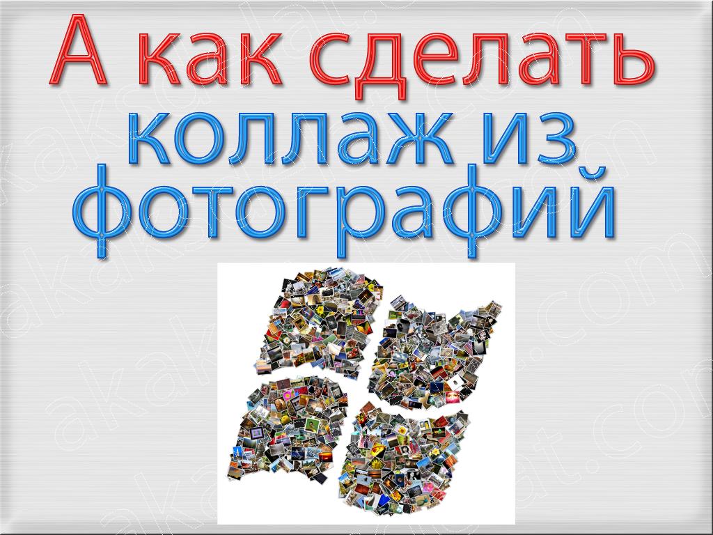 Как сделать коллаж из фотографий онлайн бесплатно в фотошопе своими руками программа