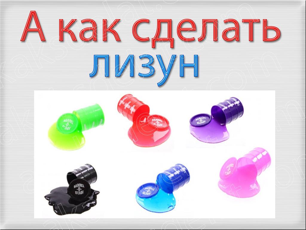Как сделать лизуна своими руками из шампуня воды пластилина соды крахмала фото инструкция смотреть видео
