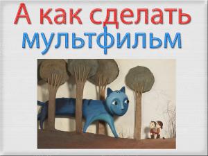 Как сделать мультик на компьютере самому онлайн бесплатно мультфильм на бумаге