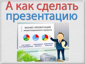 Как сделать презентацию на компьютере в powerpoint со слайдами ворде с музыкой онлайн бесплатно на флешку планшете