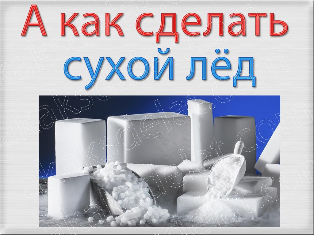 Сделать сухой лед домашних условиях