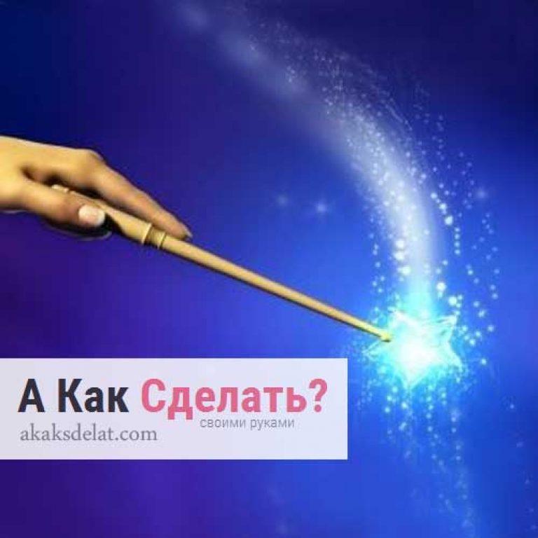 Как сделать волшебную палочку которая исполняет желания