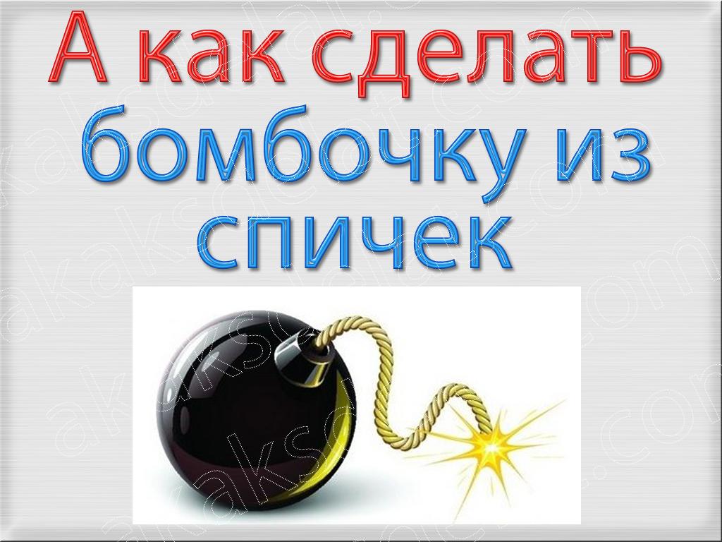 Как сделать бомбочку из спичек фото 404-662