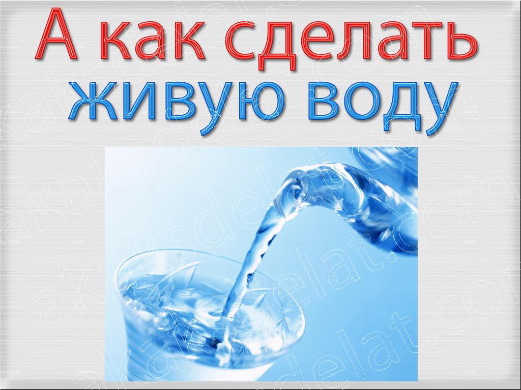 Как сделать чтоб вода 207