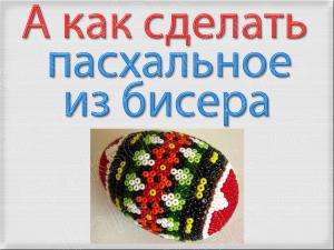 Пасхальные яйца из бисера своими руками - информация о пасхальных яйцах