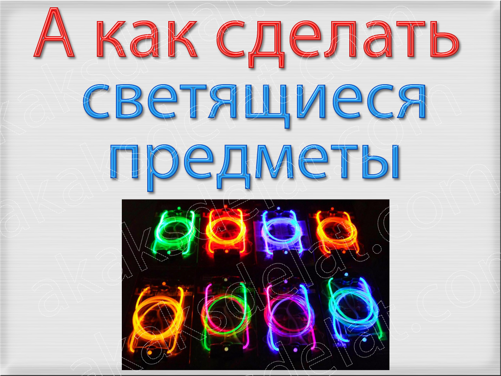 Как тьму сделать светом 90