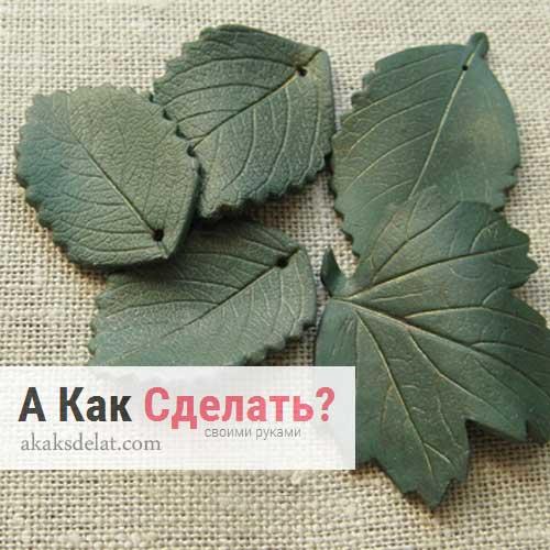 Текстурные листья из полимерной глины