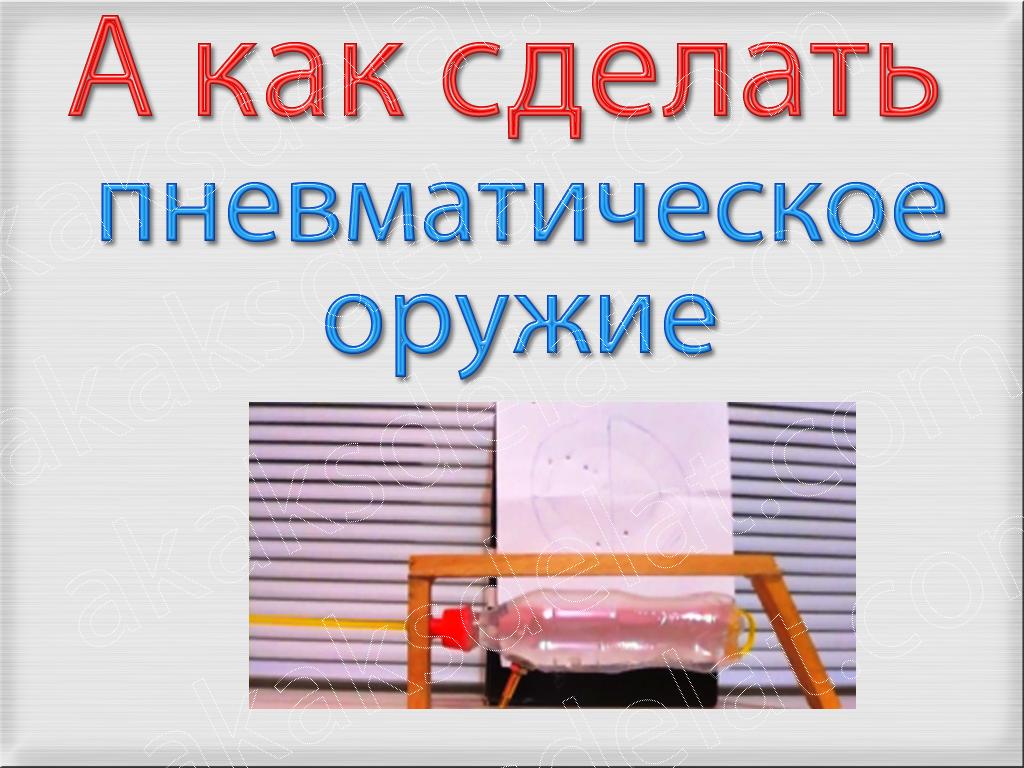 Как сделать пневматическое оружие самодельную пневматику оружие поделки самому в домашних условиях