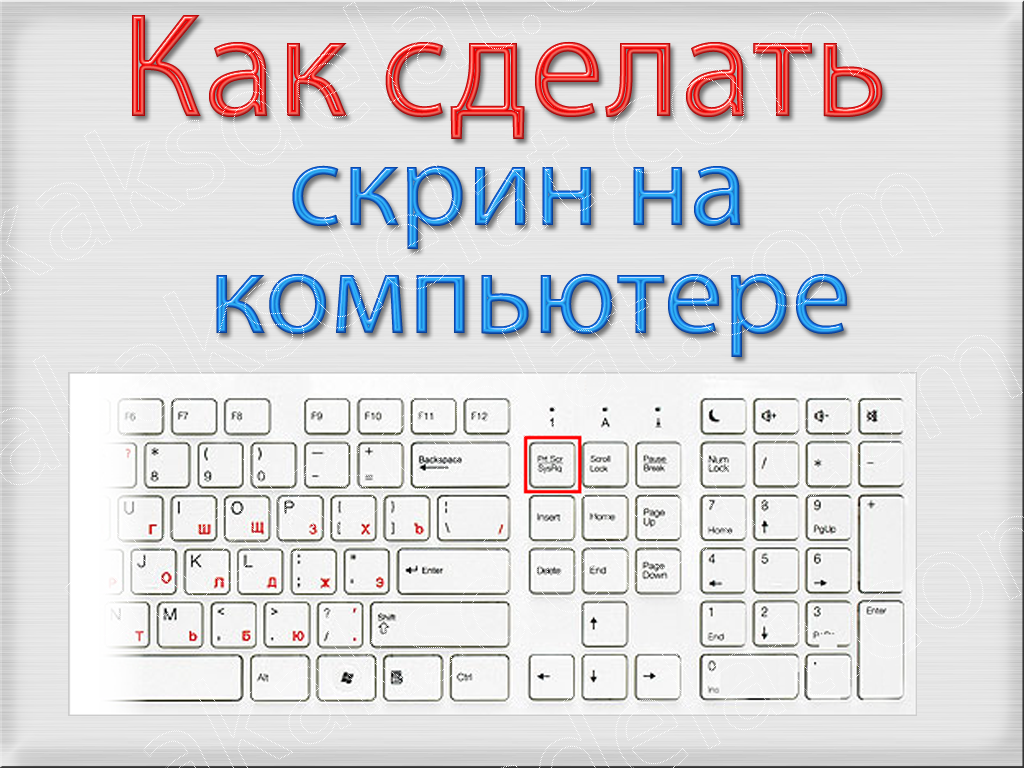 Как на компьютере сделать фотографию экрана