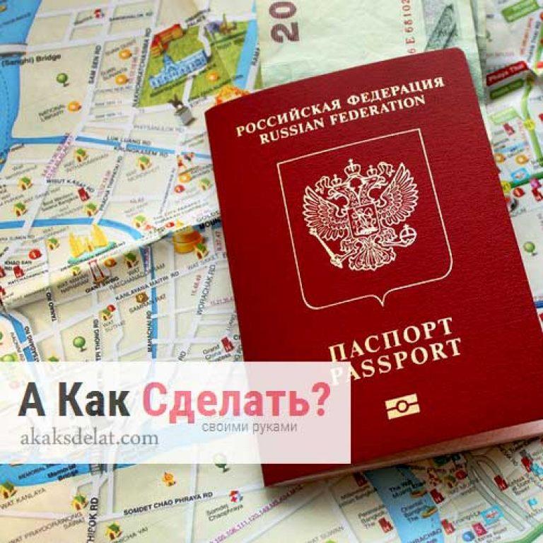 Как сделать на загранпаспорт для сайта