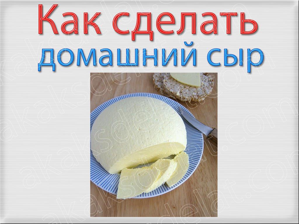 Как сделать плавленный сыр в домашних условиях