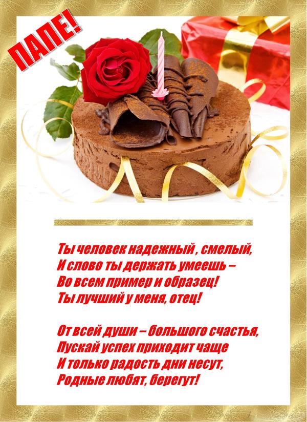 Поздравление с днем рождения отца