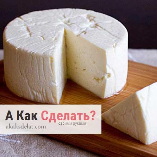 Как сделать сыр