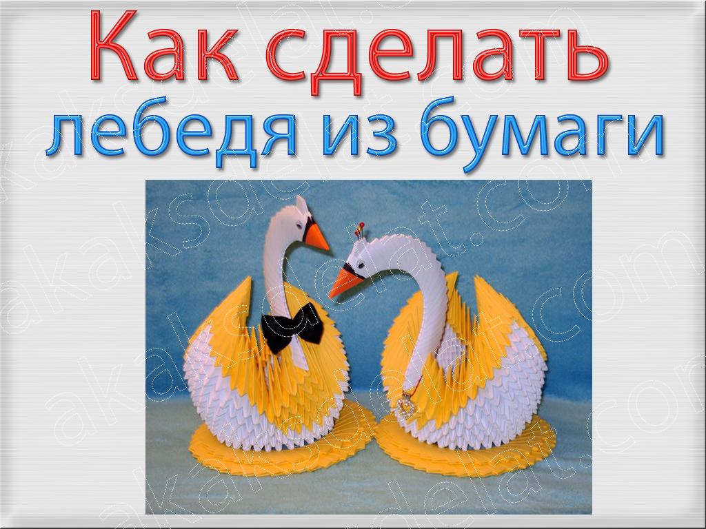 Как из бумаги сделать лебедя фото 31