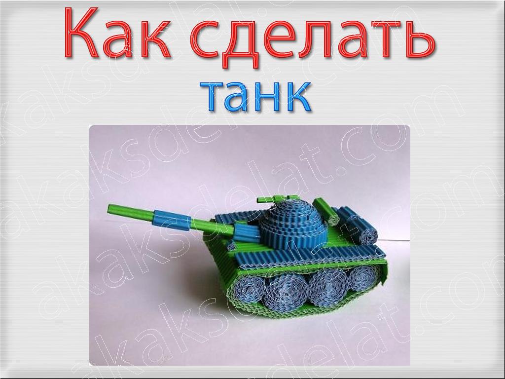 Сделать из бумаги танк своими руками