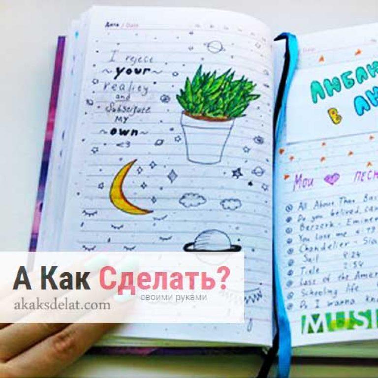 Как сделать свой журнал для девочек из тетради