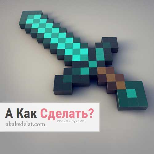 Как сделать меч из бумаги, шарика и дерева