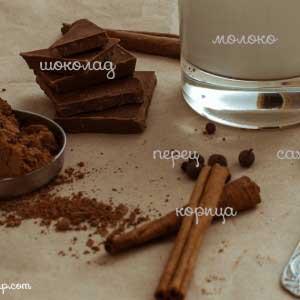 шоколад молоко корица перец