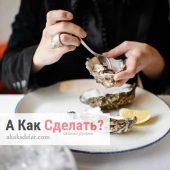 Как правильно кушать устрицы