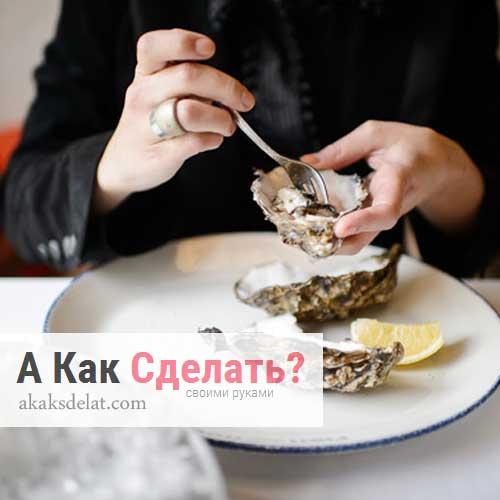 Как кушать устрицы