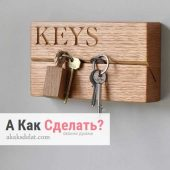 Как легко сделать ключницу самому
