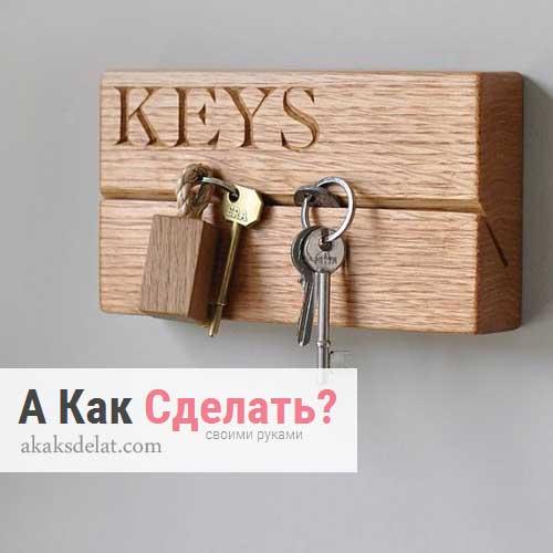 как сделать ключницу