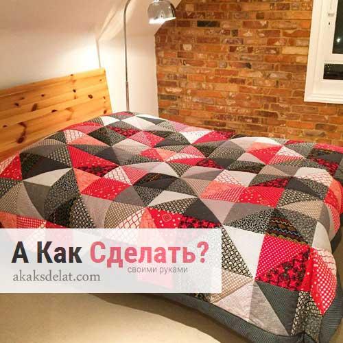как сделать лоскутное одеяло самостоятельно