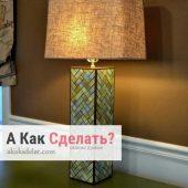 Как сделать самому настольную лампу