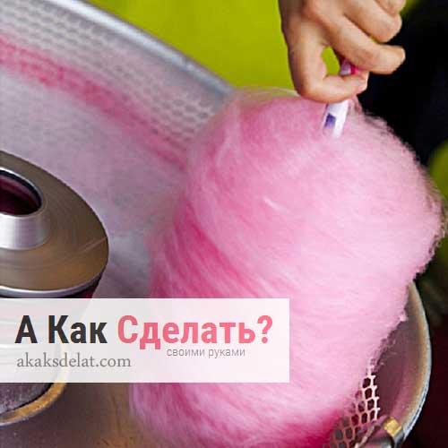 как сделать сладкую вату в домашних условиях