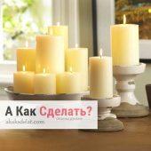 Как самостоятельно сделать свечи
