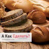 Как испечь хлеб в домашних условиях. Рецепты