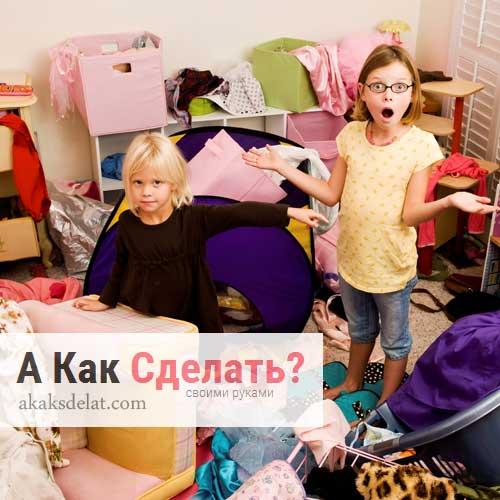 Как приучить ребенка убирать в своей комнате