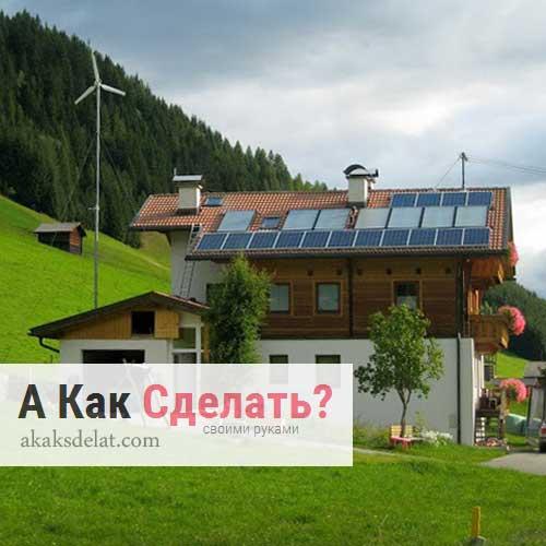 Автономные источники электроэнергии для дома