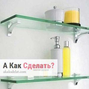 Самостоятельное изготовление стеклянных полок на стену