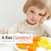 Как заставить ребенка кушать с удовольствием