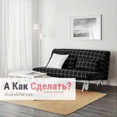Купить кресло кровать в Икеи – выгодно и удобно!