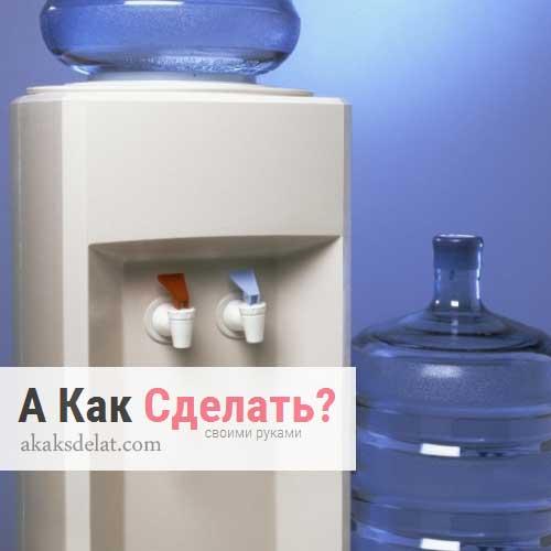 Как починить кулер для воды своими руками
