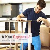 Изготовление мебели самому или всё таки лучше на заказ?