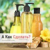 Как сделать натуральный домашний шампунь своими руками