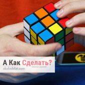 Как собрать кубик Рубика