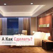 Дизайнерские советы по освещению спальни