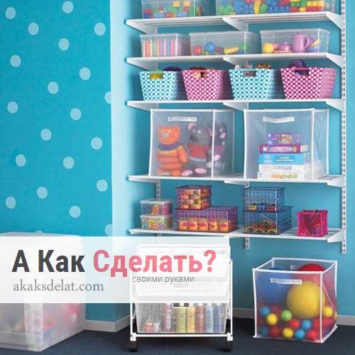 Как правильно хранить детские игрушки