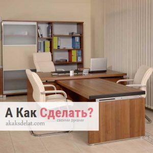 как выбрать мебель руководителю