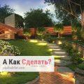 Как создать лучший ландшафтный дизайн для вашего сада