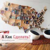 Как сделать красивые полки для книг