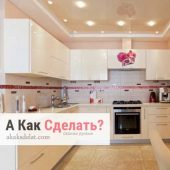 Преимущества натяжных потолков для кухонного помещения