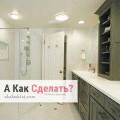 Как выбрать потолок для ванной комнаты